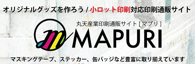 印刷通販サイトMAPURI